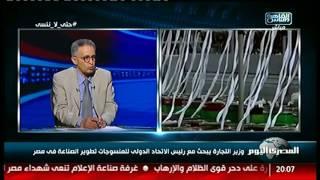 وزير التجارة يبحث مع رئيس الاتحاد الدولى للمنسوجات تطوير الصناعة فى مصر
