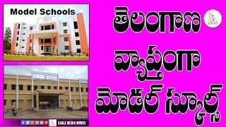 తెలంగాణ వ్యాప్తంగా మోడల్ స్కూల్| Free Education In Telangana Model School  | Eagle Media Works