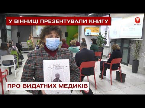Телеканал ВІТА: У Вінниці презентували книгу про видатних медиків