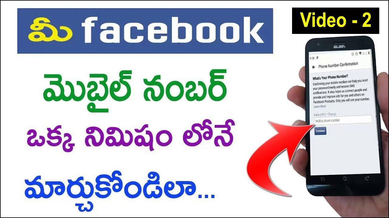 How to Change Phone Number in Facebook in Telugu 2020 | Facebook Tips and Tricks in Telugu