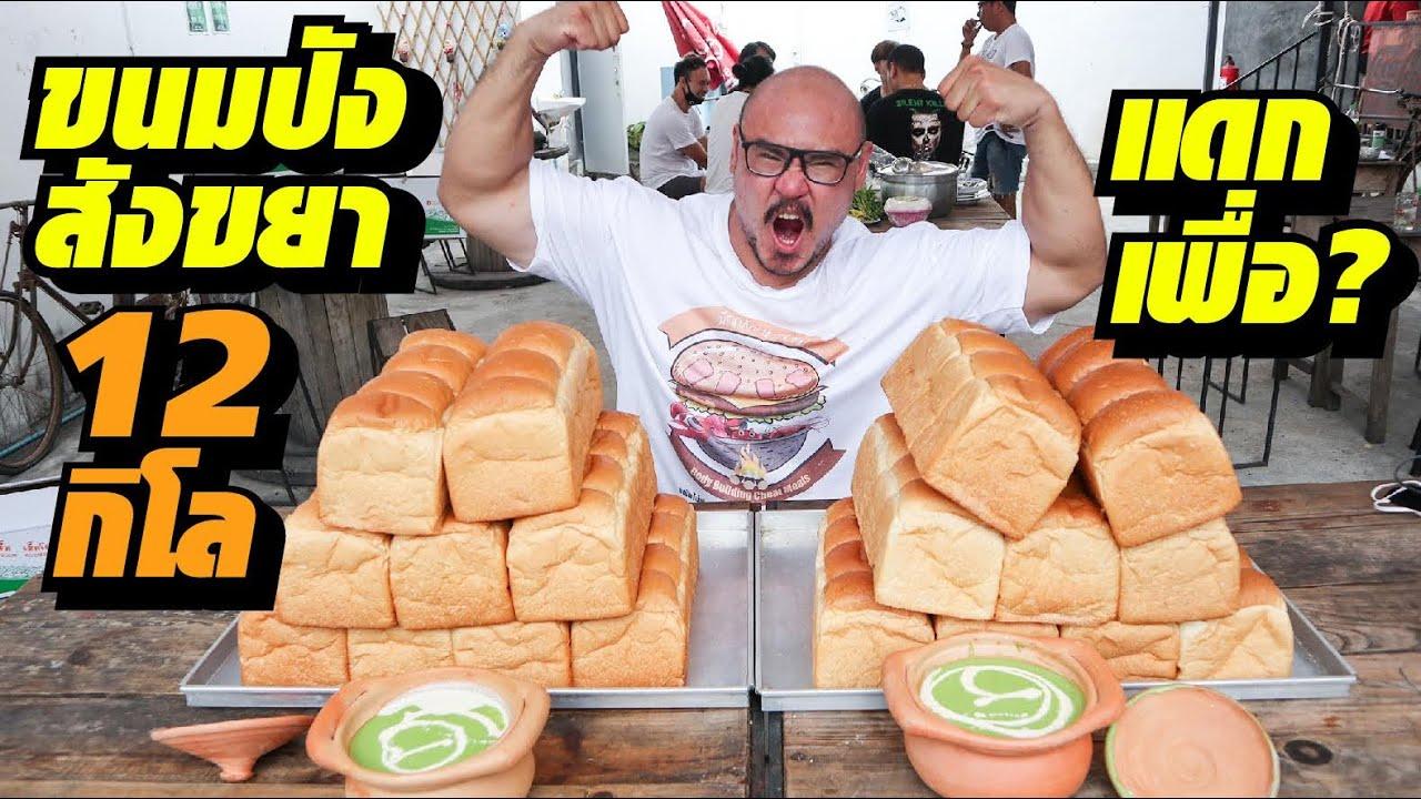 """จัดหนัก """"ขนมปังสังขยา"""" 12กิโล บ้าบอ!! คนหรือปลาสวาย?"""