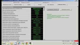 диагностика газель 3302 через k-line