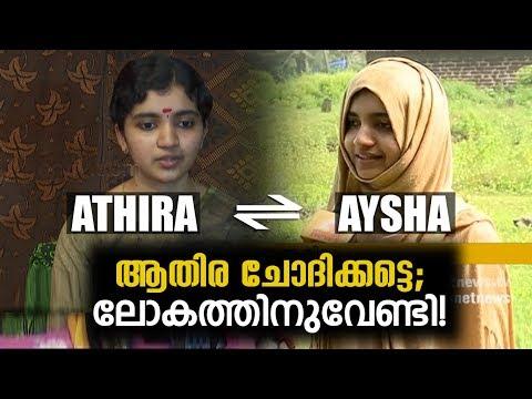 ആതിര ചോദിക്കട്ടെ; ലോകത്തിനുവേണ്ടി!   Athira (Aysha) Latest Issue   MM Akbar