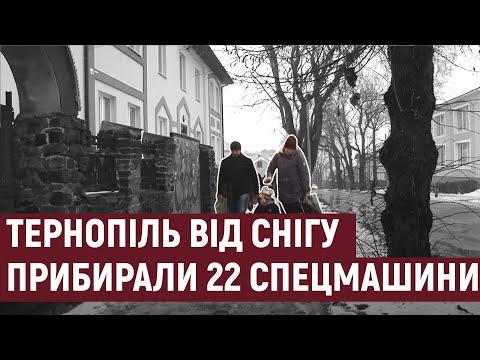Суспільне. Тернопіль: У Тернополі вулиці від снігу впродовж доби прибирали 22 спецмашини