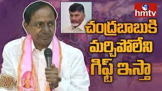 Definitely I Will Give Memorable Gift to AP CM Chandrababu | KCR Press Meet on his Victory | hmtv