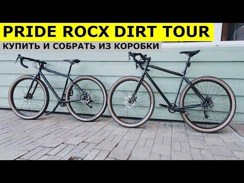 Купить и Собрать Велосипед из Коробки. Туринг Pride Rocx Dirt Tour Green 2020.