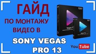 гайд по монтажу видео в Sony Vegas Pro 13 для начинающих видеоблгогеров