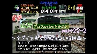 【TAS】電車でGO!プロフェッショナル仕様part22-2(鹿児島本線快速811系)【ゆっくり実況】
