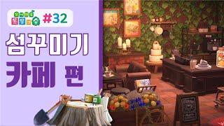 [모동숲] 부캐릭터로 실내 카페 인테리어 꾸미기! ACNH Cafe Interior