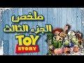 ملخص فيلم حكاية لعبة ٣ | Toy story 3 recap