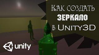 Как добавить ЗЕРКАЛО в Игру на Unity3D