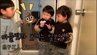 일본브이로그|(아기몰카)손에똥묻히기|남편도시락만들기|(…
