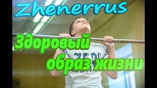 Zhenerrus Здоровый Образ Жизни