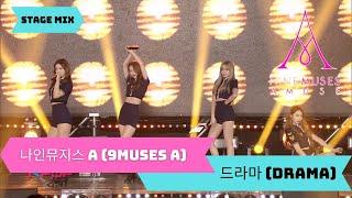 나인뮤지스 A (Nine Muses A) - 드라마 (Drama) STAGE MIX