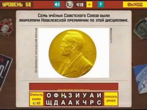 Вспомни СССР ответы все уровни , прохождение игры
