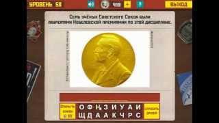 Игра Вспомни СССР ответы на все уровни вконтакте и одноклассниках