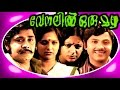 Venalil Oru Mazha | Malayalam Full Movie | Jayan , Madhu & Sreevidhya | Family Entertainment Movie video