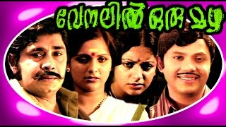 Venalil Oru Mazha | Superhit Malayalam Old Full Movie HD | Jayan & Sreevidhya