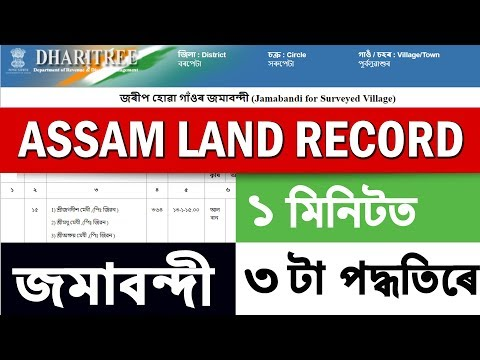 How to check jamabandi in assam online :: Assam Land Record
