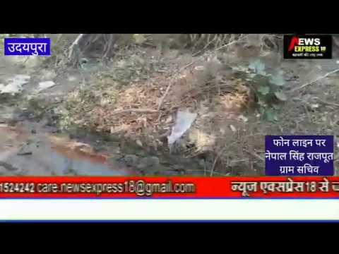 उदयपुरा के खिरैंटी में सड़कों पर फैली गंदगी, ग्रामीणों का आरोप ग्राम पंचायत नहीं दे रही ध्यान