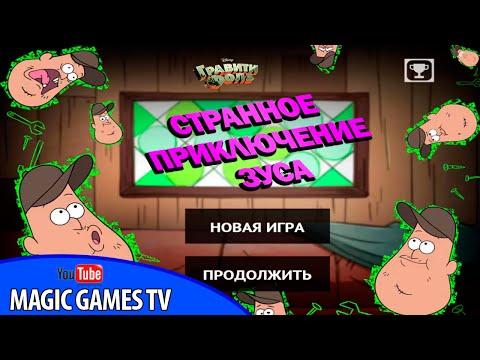 ГРАВИТИ ФОЛЗ игра для детей. Странное приключение Зуса   Gravity Falls Sooss Confusing Adventure