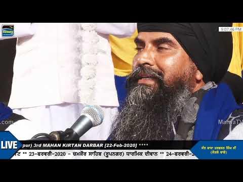 LIVE || SANT BABA HARBHAJAN SINGH JI SOTLE WALE || Nangal Farid (Hoshiarpur) 2020