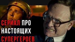 СЕРИАЛ ЧЕРНОБЫЛЬ 2019 HBO ОБЗОР | Смотреть или не смотреть?