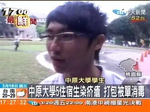 六大學生集體染疥瘡 宿舍緊急消毒