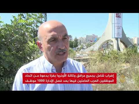 إضراب شامل بجميع مرافق وكالة الأونروا بغزة  - 15:53-2018 / 9 / 24