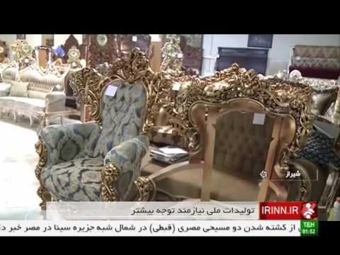 Iran Home Furniture manufacturers, Shiraz county توليدكننده مبلمان خانگي شهرستان شيراز ايران