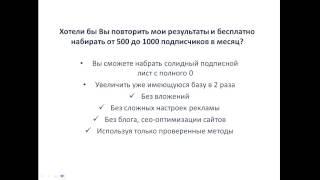 Как набрать 3500 подписчиков бесплатно и сэкономить 100000 рублей на платной рекламе?