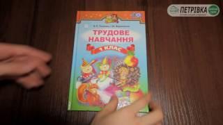 Підручник Трудове навчання 1 клас Тименко