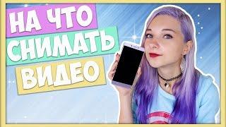 Новый телефон для Влогов- На что снимать видео?(Le2 и LeMax2 со скидкой 5000 руб https://clck.ru/A74fb В своем видео