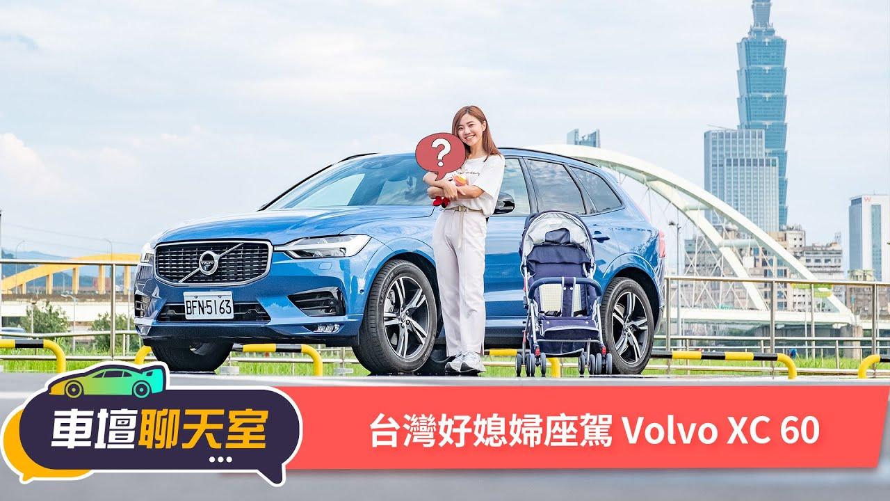 蓓蓓當媽了!?Volvo XC60是臺灣好媳婦的最佳首選嗎?|8891汽車 - YouTube