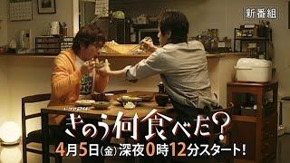 テレビ東京 ドラマ24「きのう何食べた?」 4月5日(金)深夜0時12分放送...