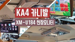 엑스엠 카니발 천장모니터 (모델명 XM-U184)