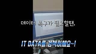 부산외장하드복구 잘하는 IT DATA !!