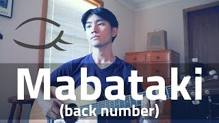 Mabataki (back number) Cover【Japanese Pop Music】