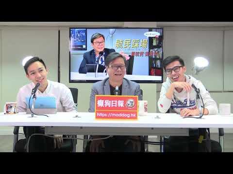 黃毓民 毓民踩場 180416 ep982 p3 of 3 以後還有沒有香港電影