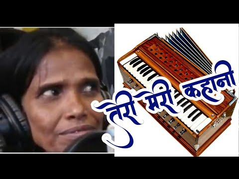 Teri Meri Kahani   Ranu Mondal   Harmonium   Himesh Reshammia   Piano