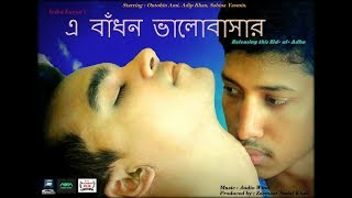 A Badhon Valobashar (2018) | Full LGBT/gay love themed Bangladeshi film.