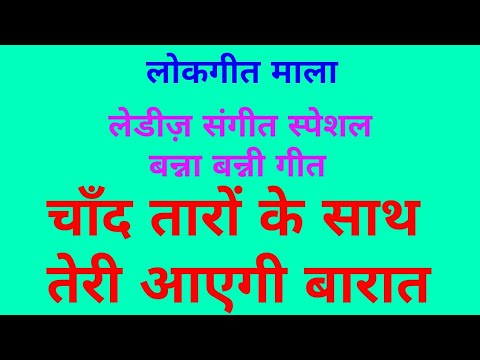 Ladies sangeet - Banna banni song in hindi | बन्ना बन्नी गीत हिंदी | Banni song | lokgeet Mala