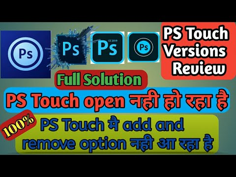 PS Touch Not Working In Android | Ps Touch केसै Download करे मोबाइल मे Full Detail
