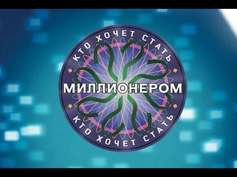 Кто хочет стать миллионером 25.01.2014