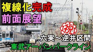 【前面展望】複線化完成!東武アーバンパークライン(野田線) 六実~逆井間