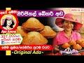 Download Video ✔ මෙන්න ඔරිජිනල් බේකරි අඩ  Original Bakery Style Ada by Apé Amma MP4,  Mp3,  Flv, 3GP & WebM gratis