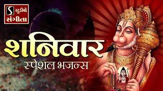 शनिवार स्पेशल भजन Bajrangbali Bhajans Popular Hanuman Songs Shaniwar Special हनुमान भक्ति