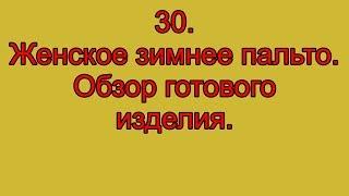 30  Женское зимнее пальто  Обзор готового изделия
