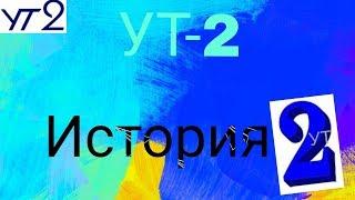 УТ-2 | КРАТКАЯ ИСТОРИЯ