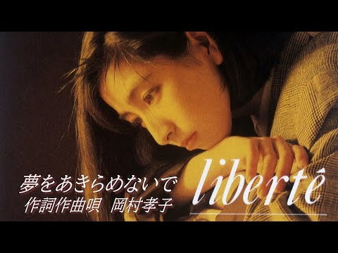 岡村孝子 『夢をあきらめないで』(Official Full ver.)
